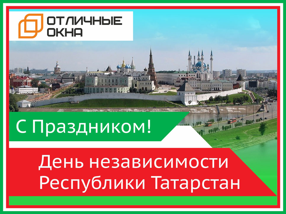 Поздравление с днём татарстана 986